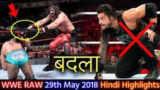 Seth Took Roman Reigns Revenge - WWE Raw 29th May 2018 Full Show Highlights Hindi - Roman Reigns Out