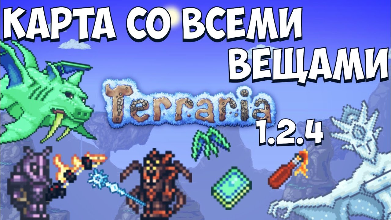 Terrariamapsru: скачать карту builder's workshop для terraria 1. 2. 4. 1.