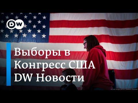 Выборы в Конгресс США: почему России нужно готовиться к худшему – DW Новости (07.11.2018) - Видео онлайн