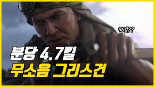 [PS4/패드] 배틀필드5 연막속 암살자 갓그리스건!!…