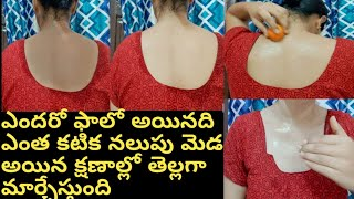 how to get rid of dark neck at home//get instant neck whitening//remove sun tan//sravs