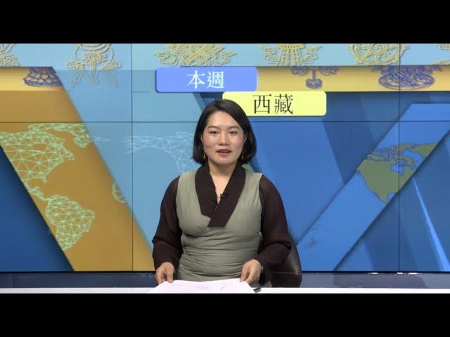 《本週西藏》第230期 2021年4月2日 Tibet This Week: Chinese