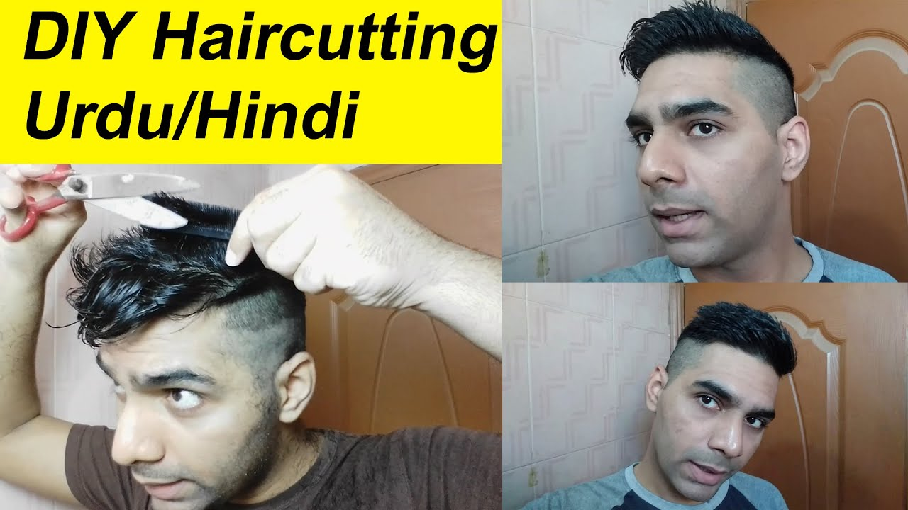 How to cut your own hair Urdu/Hindi - haircut hindi - haircut urdu