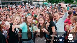 OPEN KIDS: фан встреча 2015 - Open Art Studio