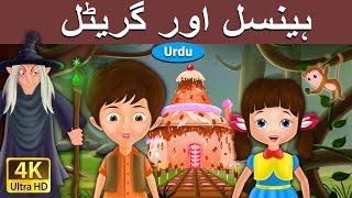 ہینسل اور گریٹل | Hansel and Gretel in Urdu | Urdu Story | Urdu Fairy Tales