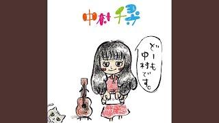 中村千尋 - カレーライスのうた