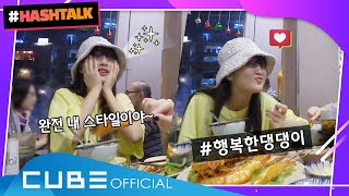 [#HASHTALK] EP.3 리액션 장인 욘따라락의 행복적 모먼트 (ENG)ㅣ(여자)아이들 ((G)I-DLE)