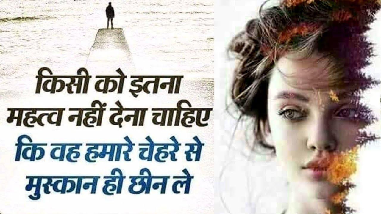 हमेशा खुश रहना सीखो | best motivational quotes | inspirational quotes | New Life | Sant Harish