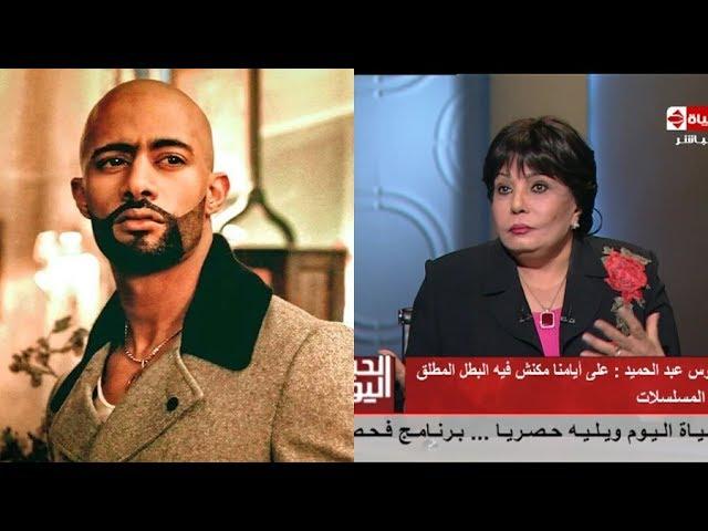 الحياة اليوم ماذا قالت الفنانة فردوس عبد الحميد عن الأسطورة محمد رمضان Youtube