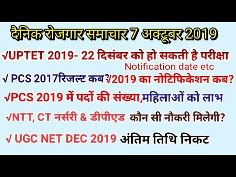 UPTET Exam Date PCS Notification Date 2019