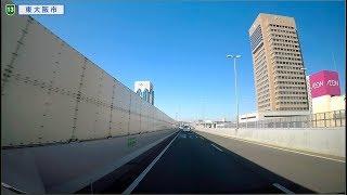 E92第二阪奈有料道路  阪神高速13号東大阪線・16号大阪港線