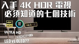 2018年入手 4K HDR 電視前的七個您不可不知的重要技術