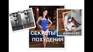 СЕКРЕТЫ ПОХУДЕНИЯ   КОНКУРС ! немного ZARA и H&M