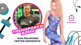 Оля Полякова Тренировки дома День третий