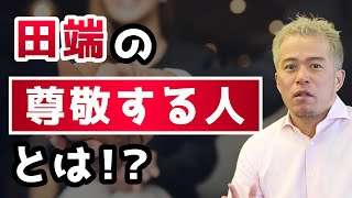 YouTube動画:田端が尊敬する師匠とは!?〜自分の指針になる人を決めてウォッチしよう!