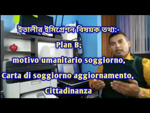 Plan B, motivo umanitario soggiorno, Carta di soggiorno ...