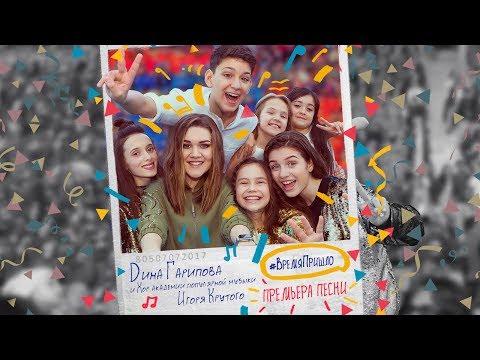 Дина Гарипова и Хор Академии популярной музыки Игоря Крутого - Время пришло (премьера песни, 2017)