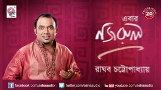 Ebar Nazrul I Raghab Chattopadhaya I Asha Audio