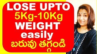 How To Lose Weight Telugu|Weight Loss Food Diet Plan Tips|Reduce Belly Fat|Health Home Remedies|Vlog