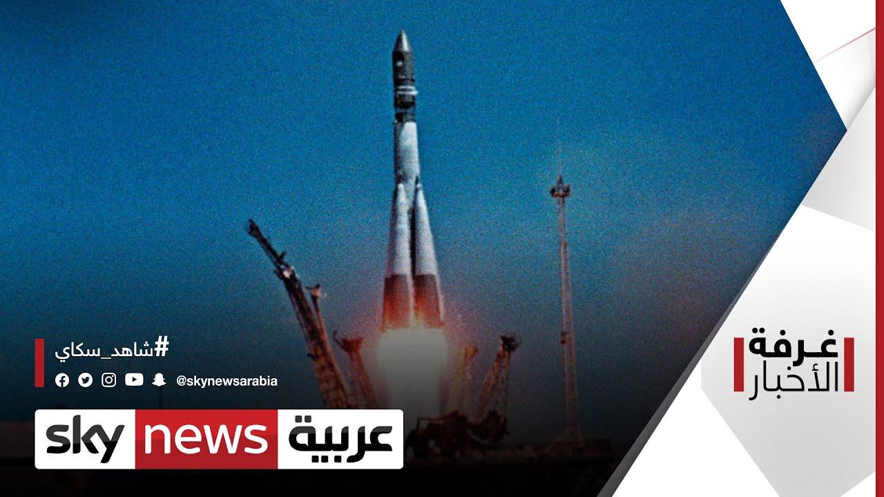 الذكرى الستون لغزو الفضاء وتحذيرات من تحويله لساحة صراع | #غرفة_الأخبار  - نشر قبل 23 ساعة