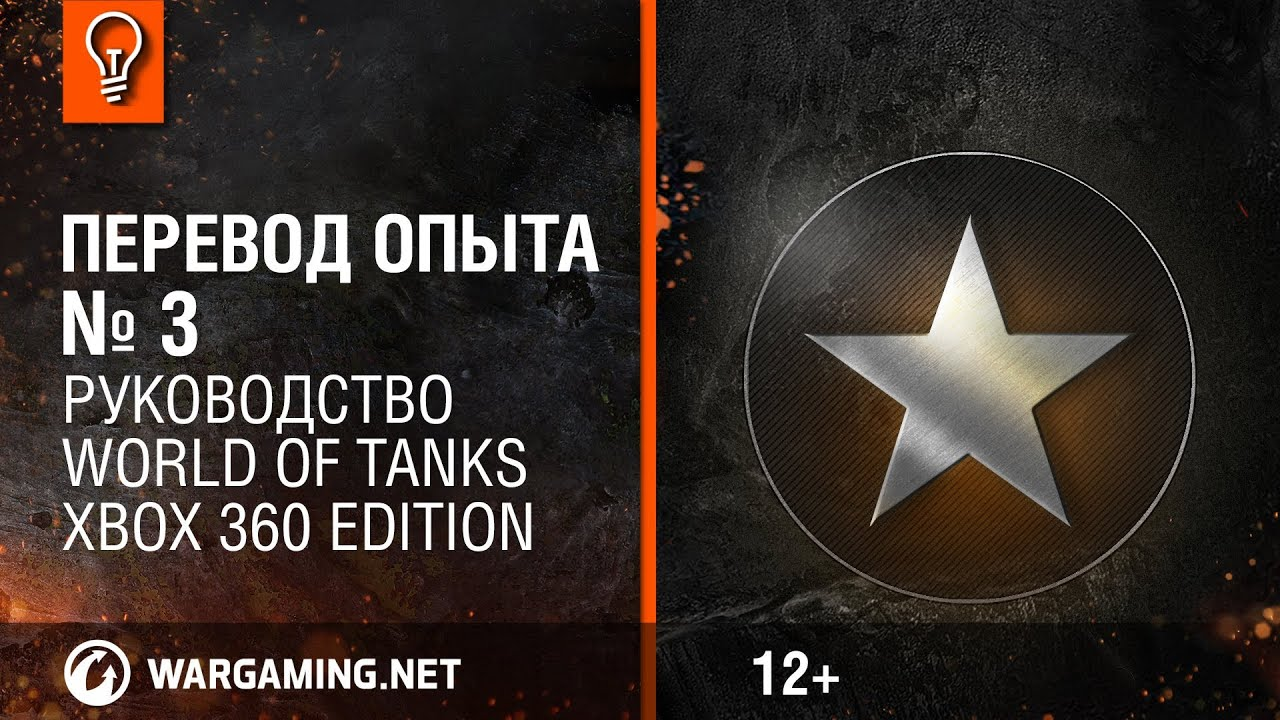 2 дн. Назад. Версия world of tanks для консолей предлагает обновленное. Можно купить танк отдельно или только с пакетом према на месяц?