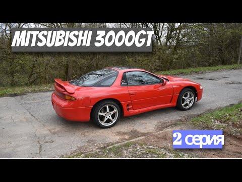 MITSUBISHI 3000GT (GTO) VR4 6G72TT | Обзор мечты детства | 2 серия