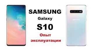 Samsung Galaxy S10 опыт эксплуатации.