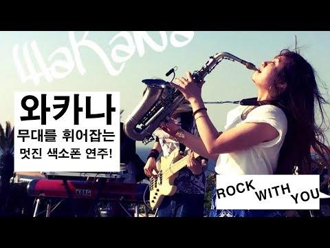 일본 와카나 / 라이브 무대 / ROCK WITH YOU