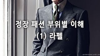 정장 패션 부위별 이해 (1) 라펠