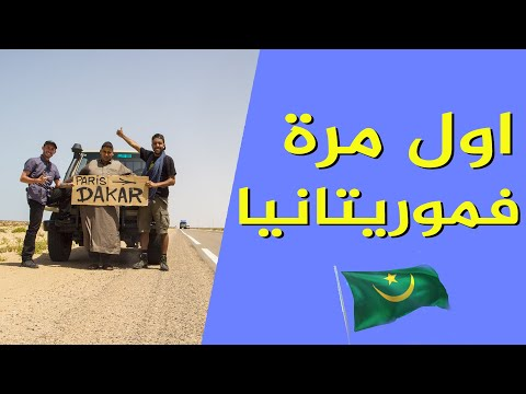 EP7 : اول مرة فموريتانيا First time in Mauritania !