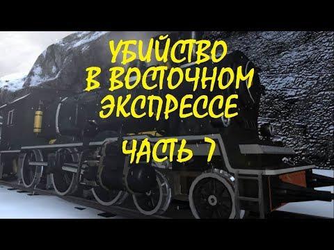 Агата Кристи Убийство в Восточном экспрессе #7 | Agatha Christie Murder On The Orient Express #7