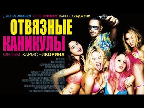 Отвязные каникулы / Смотреть весь фильм