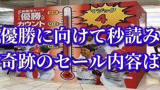 カープ愛:NO1動画 巨人が新聞報道できない! ↓ https://www.youtube.co...