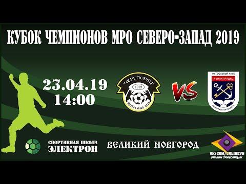 Череповец VS Ленинградец - Кубок Чемпионов МРО Северо-Запад 2019