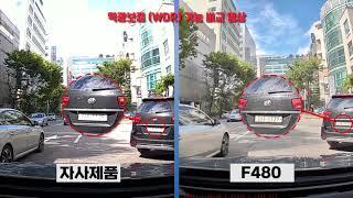 [엠피온] MDR-F480 블랙박스 역광보정 영상