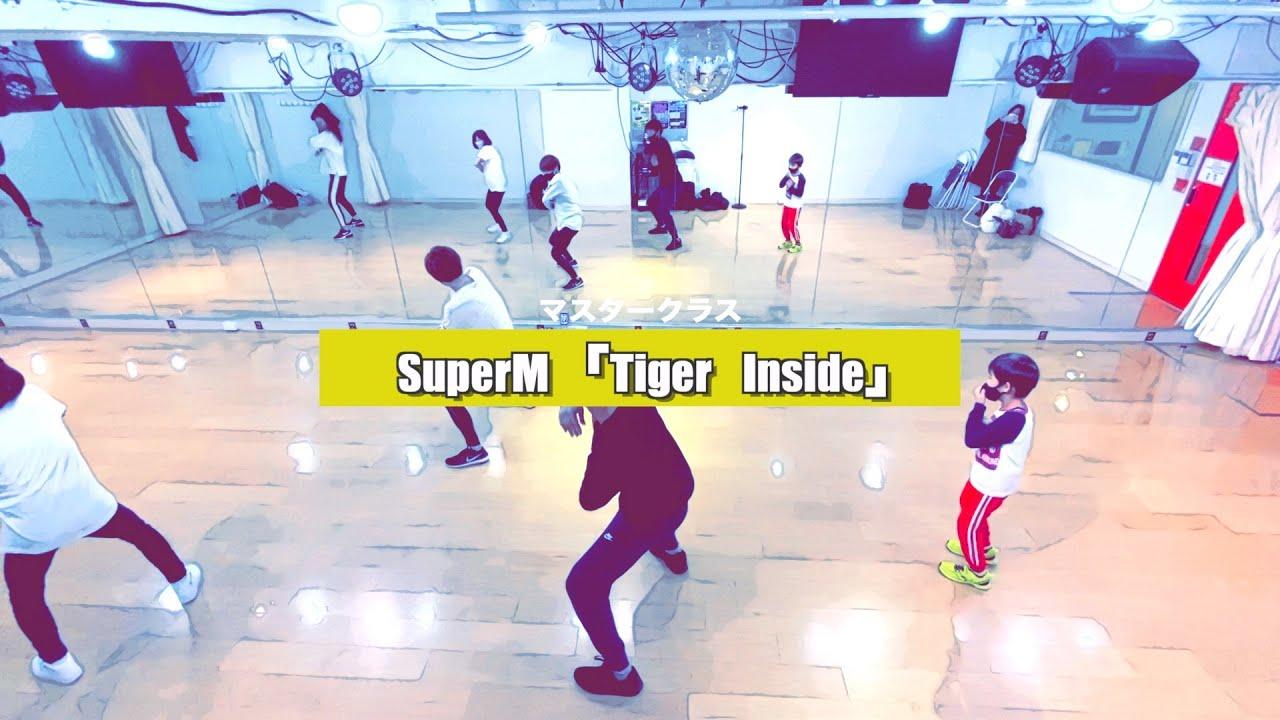 SuperM「Tiger Inside」マスタークラス3週目の様子【K−POPダンススクール】