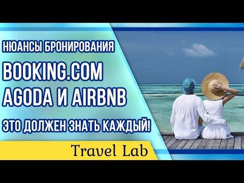 Бронирование на Booking.com, Agoda и  Airbnb| 4 важных нюанса | Это должен знать каждый