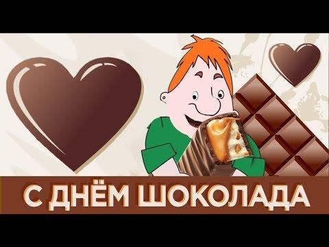 С  днём  ШОКОЛАДА ! Желаю тебе веселого шоколадного настроения и счастья!#Мирпоздравлений