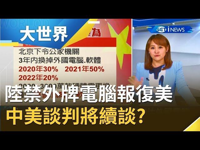 北京下令政府機關全改用