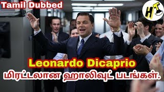 5 Best Leonardo Dicaprio Hollywood Movies | Tamil Dubbed | Hollywood Tamizha