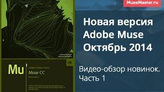 Обновление Adobe Muse Октябрь 2014. Часть 1