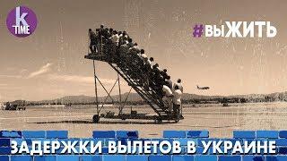 Задержка и отмена рейсов: что делать туристам - #35 ВыЖИТЬ