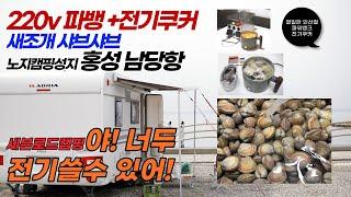 노지캠핑 성지 홍성 남당항 새조개 샤브샤브 카라반 노지…