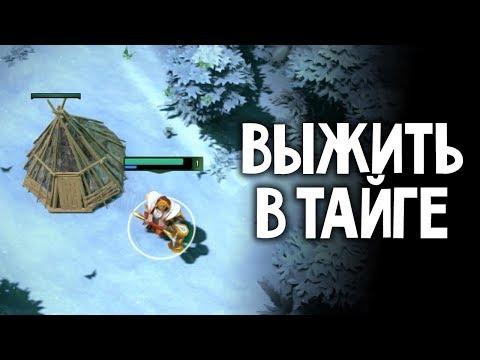 видео: ВЫЖИТЬ В ТАЙГЕ - ЛУЧШАЯ КАСТОМКА В dota 2