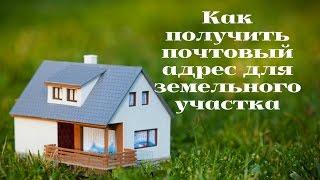 видео Как правильно присвоить адрес земельному участку