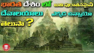 Mysterious Temples In India | అంతుచిక్కని ఆ ఆలయ రహస్యాలు | Unsolved Mysteries | Eagle Telangana