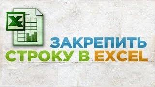 Excel: Как закрепить строку/столбец/область