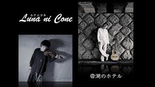 ルナニコネ 2nd Live 【配信】@湖のホテル