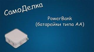 #049 САМОДЕЛКА PowerBank (батарейки типа АА)(, 2016-04-02T15:28:21.000Z)