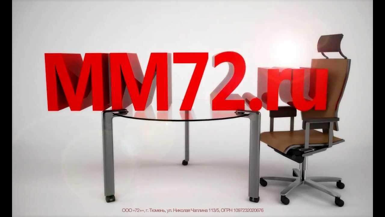 Магазин Мебели 72 - YouTube